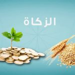 Zakah: The Purifying Dues – Part 2