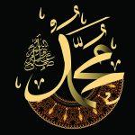 THE FAMILY LINEAGE OF THE BELOVED PROPHET MUHAMMED  صَلَّى اللَّهُ عَلَيْهِ وَسَلَّمَ